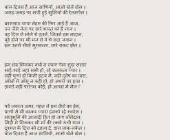 hindi essay on jawaharlal nehru homework help hindi essay on jawaharlal nehru