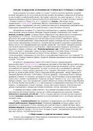 Образование государства у Восточных славян реферат по истории  Происхождение и ранняя история восточных славян реферат по истории скачать бесплатно вавилонская отношения способы Войны боги