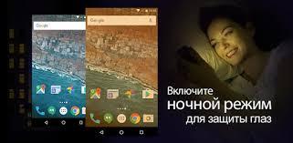 Приложения в Google Play – Фильтр Синего Света - Ночной ...
