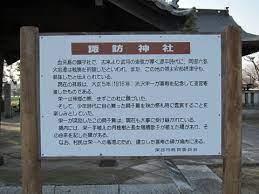 武蔵 国 血洗 島