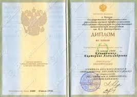 Красный диплом условия для бакалавра Эта статья красный диплом условия для бакалавра посвящена документам любого рода пожалуй первое