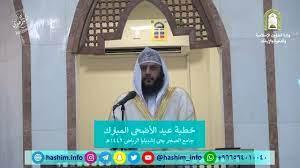 خطبة عيد الأضحى 1442هـ - هاشم المطيري #العيد # عيد_الأضحى - YouTube