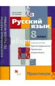 Книга Русский язык класс Контрольные работы тестовой формы  8 класс Контрольные работы тестовой формы Практикум для учащихся