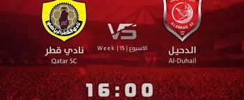 مشاهدة مباراة الدحيل ونادي قطر بث مباشر اليوم 21-08-2019 في الدوري القطري