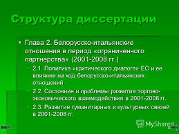 Презентация на тему Белорусско итальянские отношения в е гг  10 Структура диссертации