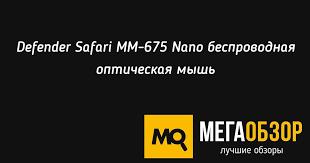 <b>Defender Safari MM</b>-<b>675</b> Nano беспроводная оптическая <b>мышь</b> ...