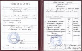 Реестр дипломов это  квалификации и приложений к ним зарегистрирован Министерством юстиции Российской Федерации г 2 Регистрационный 35 дубликатов дипломов и приложений