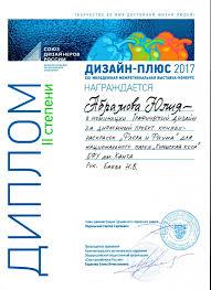 Студенты отделения Дизайн получили дипломы за работы  1 Диплом Абрамова Юлия jpg