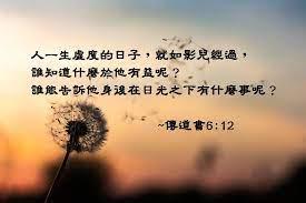 传道书第六章- 简书