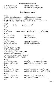 гдз по математике контрольные задания