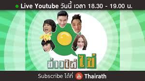 Live : ข่าวใส่ไข่ 31 ม.ค. 60 (Full) - YouTube