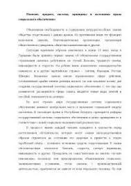 Государственная социальная помощь в системе права социального  Источники права социального обеспечения реферат 2010 по теории государства и права скачать бесплатно пенсия страхование Беларусь