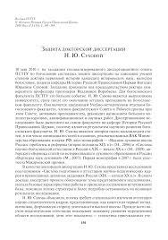 Защита докторской диссертации Н Ю Суховой тема научной статьи  Аннотация научной статьи по народному образованию и педагогике автор научной работы
