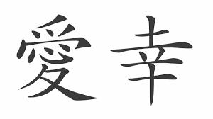 картинки японских иероглифов