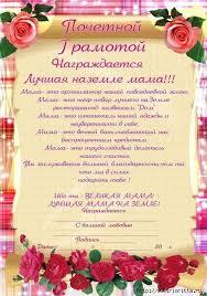 дипломы для любимой мамы Обсуждение на liveinternet Российский   248kb b50n u8vyng 423x604 223kb