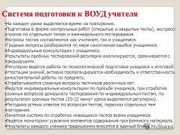 Презентация на тему Аулиекольская сш им Сьянова год  4 Система подготовки