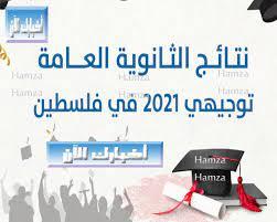 نتائج امتحان الثانوية العامة الدورة الأولى ( المحافظات الجنوبية – قطاع غزة  ) 2021 علمي وأدبي