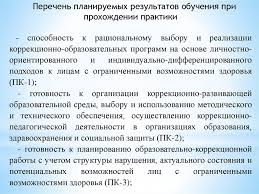 Отчет по практике Компетенции в сфере практических умений  5