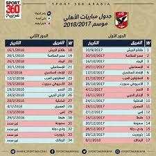 جدول مباريات الأهلي في الدوري المصري لموسم 2017-2018 - سبورت 360