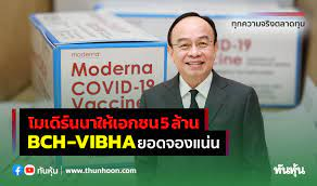 โมเดิร์นนาให้เอกชน5ล้าน BCH-VIBHAยอดจองแน่น - Thunhoon
