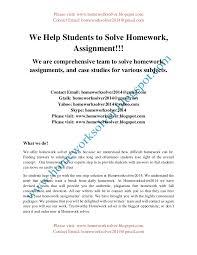 we help students to solve homework assignment