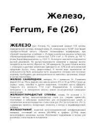 Железо реферат по химии скачать бесплатно ferrum fe природа  Железо реферат по химии скачать бесплатно ferrum fe природа название папирус метеориты происхождение металлы