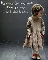 ........الله ارحم كل فقير يتألم ولا يتكلم يارب Images?q=tbn:ANd9GcQic64EuBbGxPD308KxPyJxrcdCyiYcINXXgpiFtanWJT3txaOu