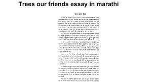 tree my friend essay in marathi tree my best friend essay in marathi