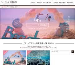 デザイナー推薦商用利用可な写真素材サイト10選 Webマーケティングブログ