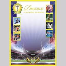 ИП Сосновских Диплом за спортивные достижения Д 0018