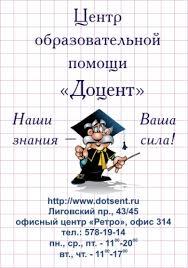 Центр образовательной помощи Доцент Продукция и услуги  Всегда готовы помочь написать дипломную работу в СПб