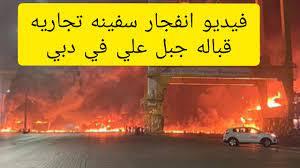 دبي تحترق/ حريق إثر انفجار بحاوية في سفينة بمنياء جبل علي - YouTube