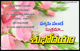 50 Great Sunday Good Morning Quotes In Telugu Good Quotes