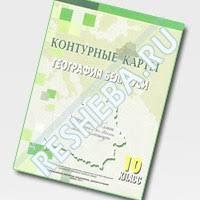 Готовые контурные карты по географии класс Решеба Готовые контурные карты по географии 10 класс