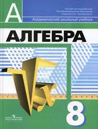 Учителю контрольные работы по алгебре класс Контрольные работы по учебнику Дорофеев Г В Учебник по алгебре 8