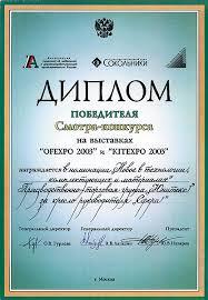 Наши награды и дипломы Юнитекс Заслуги на рынке офисной мебели Производственно торговая группа ЮНИТЕКС Диплом победителя смотра конкурса на выставках ofexpo 2003 kitexpo в номинации Новое в технологии
