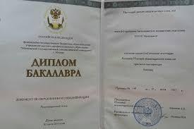 Свыше выпускников иняза в Иркутске не получили дипломы  Диплом Изображение ИА Иркутск онлайн