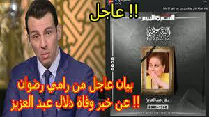 عاجل , وفاة دلال عبد العزيز حقيقة الخبر ورامي رضوان يعلن الحقيقة في بيان  عاجل - YouTube