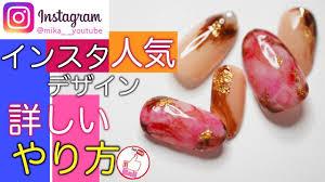 Instagram人気デザインピンクの天然石ネイルの詳しい描き方色の