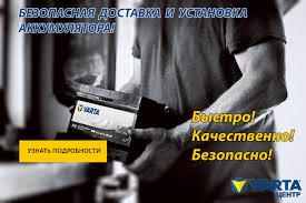 Аккумуляторы автомобильные в Краснодаре и крае. Цены от ...