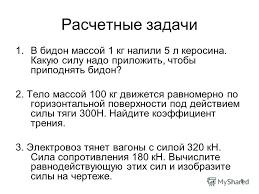Презентация на тему Контрольная работа класс Урок  8 8 Расчетные