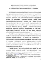 Россия и Китай в Центральной Азии соперники или партнеры Курсовая Курсовая Россия и Китай в Центральной Азии соперники или партнеры 5
