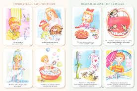 Гигиена детей дошкольного возраста Правила личной гигиены Правила личной гигиены детей дошкольного возраста в картинках