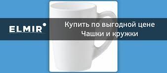 Чашки и <b>кружки Luminarc</b> купить недорого в Украине: низкая ...