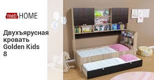 <b>Двухъярусная кровать Golden</b> Kids 8. Купите в mebHOME.ru!