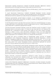 Реферат по правоведению docsity Банк Рефератов Это только предварительный просмотр