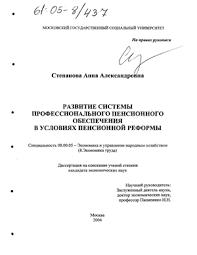 системы профессионального пенсионного обеспечения в условиях  Развитие системы профессионального пенсионного обеспечения в условиях пенсионной реформы