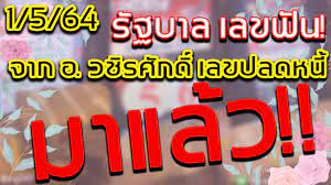 เลขดังงวดนี้ เลขเด็ด อ.วชิรศักดิ์ 1/6/64 ปลดหนี้ ปล่อยเลขเด็ดรัฐบาลโค้งแรก  ! - YouTube