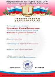 Диплом место во Всероссийском конкурсе Мое призвание  Диплом 2 место во Всероссийском конкурсе Мое призвание дошкольное образование