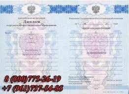 Краснодар ru Купить диплом колледжа 2011 2014 в Красноярске